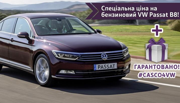 Спеціальна ціна на бензиновий VW Passat!